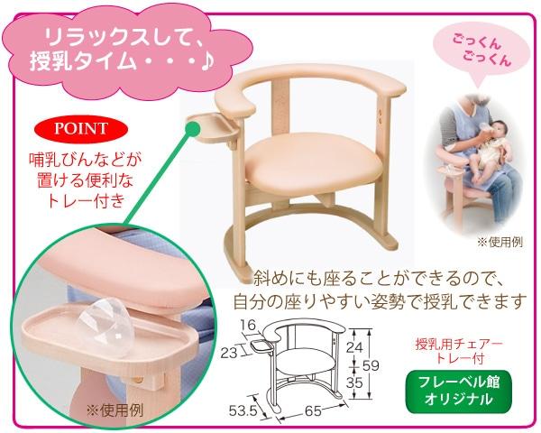 ママや先生と赤ちゃんの授乳タイムに最適なフレーベル館オリジナルのいすです。