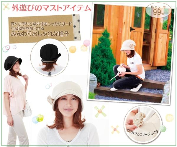 UVカットふんわり小顔帽子は、女性らしく可愛らしい雰囲気。コサージュは取り外し可能です!