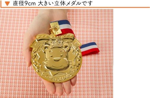 直径9cm大きい立体メダルです