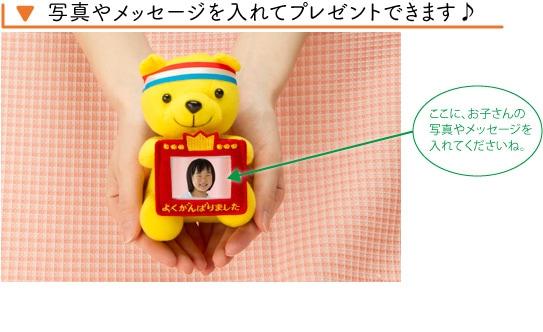 子どもたちの写真やメッセージを入れてプレゼントすることができます。