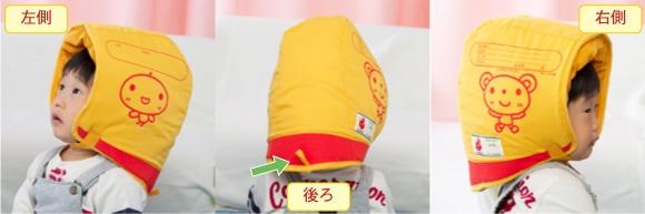 防災頭巾を右・左・後ろから見た写真