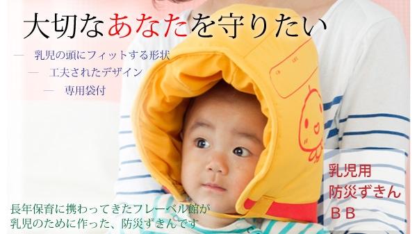 フレーベル館の乳児用防災頭巾BB