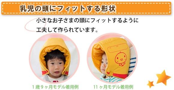 フレーベル館の乳児用防災頭巾BBは乳児の頭にフィットする形状