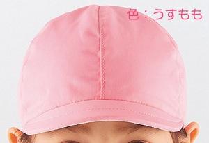 やさしいつくりのカラー帽子