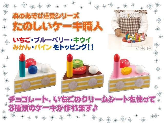森のあそび道具シリーズ たのしいケーキ職人