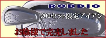 RODDIO200セット限定アイアン