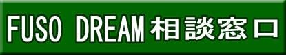 FUSO Dream(フソウドリーム)