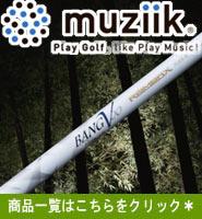 muziik(ムジーク)