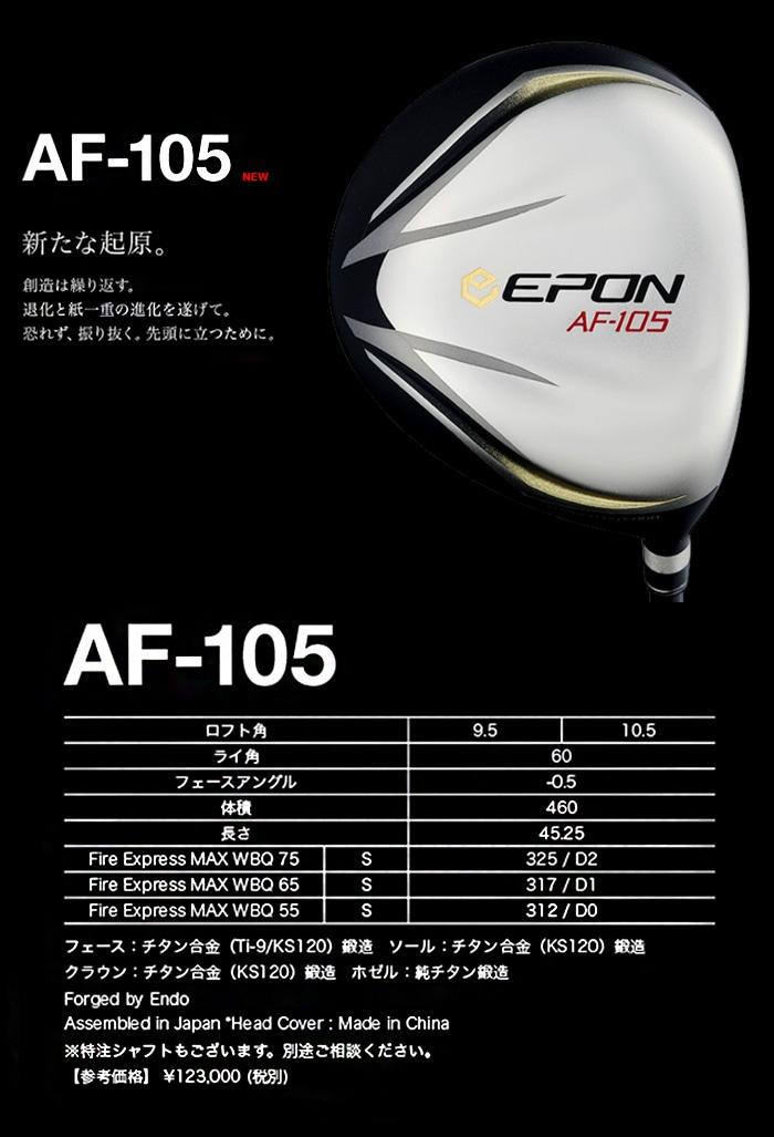 エポンAF-105
