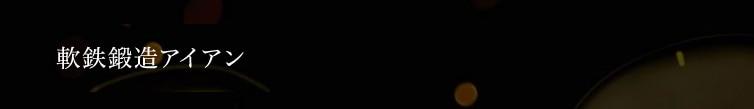 EPON(エポン)軟鉄鍛造技術アイアン