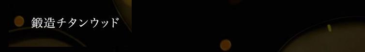 EPON(エポン)軟鉄鍛造技術のウッド