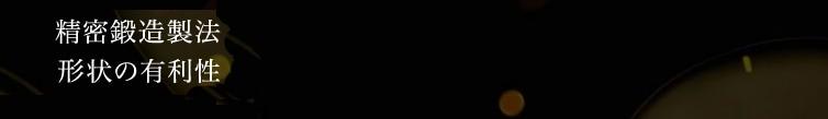 EPON(エポン)精密鍛造製法形状の有利性