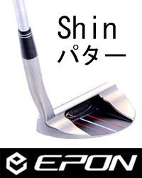 Shin パター
