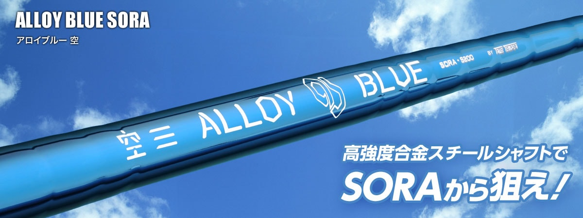 ALLOY BLUE SORA/アロイブルー空 イメージ