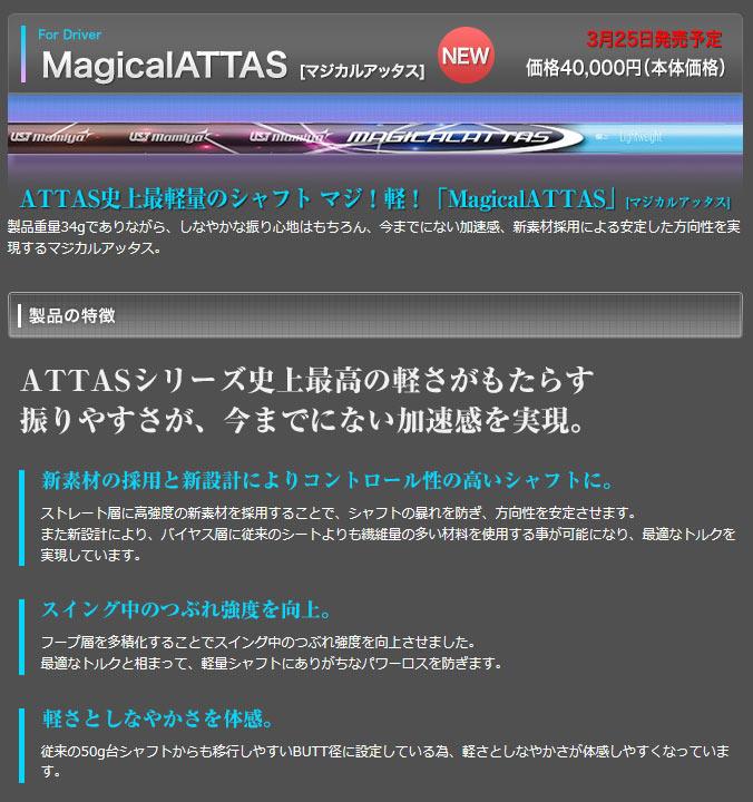 ATTAS6☆ -For Driver & Fairway Wood- 価格40,000円(本体価格)