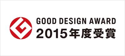 2015年度グッドデザイン賞を受賞!!