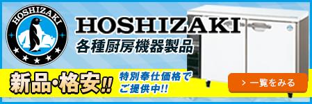 格安厨房機器ホシザキ製品
