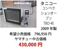 コンベクションオーブンの中古参考価格