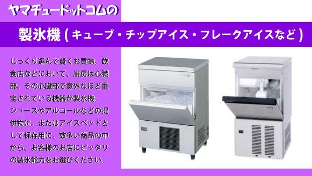 製氷機の選び方 画像