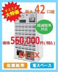 FK-CX