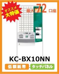 KC-BX10NN