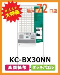 KC-BX30NN