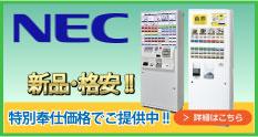 NEC券売機