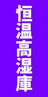 カテゴリー_恒温高湿庫 タイトル画像