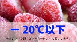 カテゴリー_冷凍庫 画像