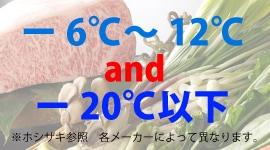 カテゴリー_冷凍冷蔵庫 画像