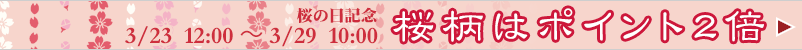 桜の日ポイントアップ中!