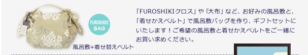 FUROSHIKIクロス・着せ替えベルト
