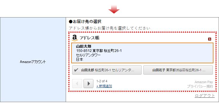 amazon_pay_お届け先選択