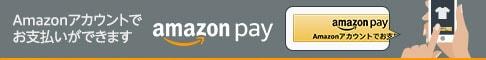 Amazon Payでお支払い