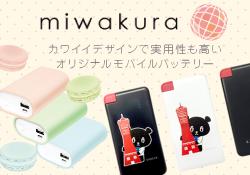 miwakura
