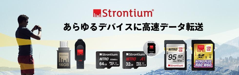 strotium製品カテゴリページ