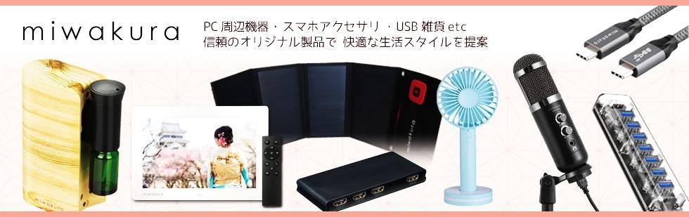 美和蔵_miwakura製品カテゴリページ