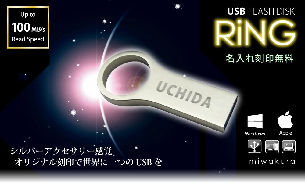 RING USBイメージ