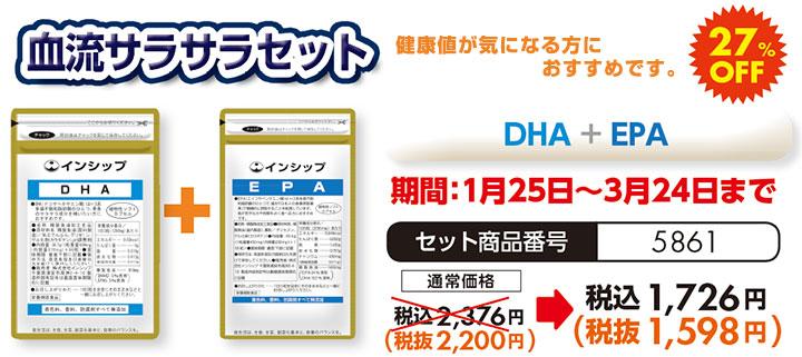 血液サラサラセット DHA+EPA DHAと同様にサラサラ効果が期待されているEPA。青い魚の脂に含まれ、血栓が固まるのを防いだり、悪玉コレステロールを抑えるといわれています。