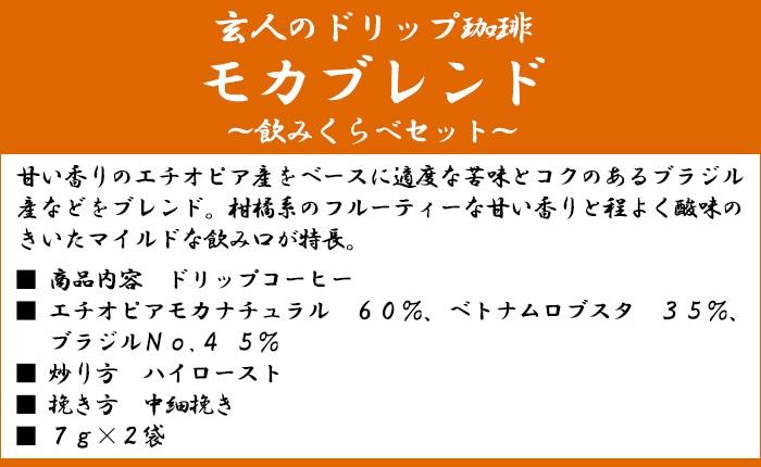 甘い香りのエチオピア産をベースに適度な苦味とコクのあるブラジル産などをブレンド。柑橘系のフルーティーな甘い香りと程よく酸味のきいたマイルドな飲み口が特長。■ 商品内容 ドリップコーヒー■ エチオピアモカナチュラル 60%、ベトナムロブスタ 35%、ブラジルNo.4 5%■ 炒り方 ハイロースト■ 挽き方 中細挽き■ 7g×4袋