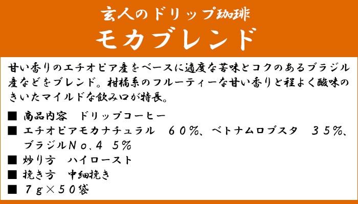 甘い香りのエチオピア産をベースに適度な苦味とコクのあるブラジル産などをブレンド。柑橘系のフルーティーな甘い香りと程よく酸味のきいたマイルドな飲み口が特長。■商品内容 ドリップコーヒー■エチオピアモカナチュラル 60%、ベトナムロブスタ 35%、ブラジルNo.4 5%■炒り方 ハイロースト■挽き方 中細挽き■7g x 100袋