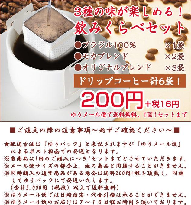 玄人のドリップ珈琲 飲みくらべセット 3種の味が楽しめて300円+税