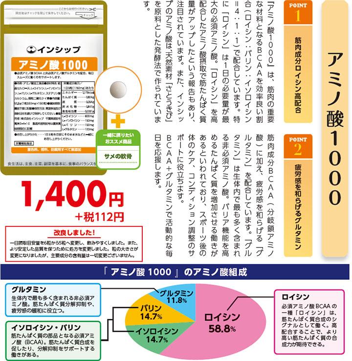 『アミノ酸1000』は、筋肉の重要な材料となるBCAAを効率良い割合(ロイシン:バリン:イソロイシン=4:1:1) で配合しています。特に「ロイシン」は1日の必要量が最大の必須アミノ酸。「ロイシン」を高配合したアミノ酸摂取で筋たんぱく質量がアップしたという報告もあり、注目されています。また、インシップのアミノ酸は、天然素材「さとうきび」を原料とした発酵法で作られています。筋肉成分BCAA (分岐鎖アミノ酸) に加え、疲労感を和らげる「グルタミン」を配合しています。「グルタミン」は生体内で最も多く含まれる非必須アミノ酸。バリア機能を高めるたんぱく質を増加させる働きがあるといわれており、スポーツ後の体のケア、コンディション調整のサ