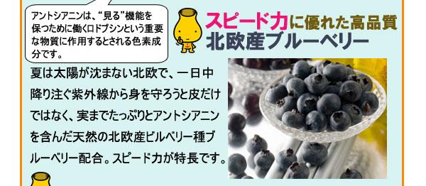 見る力を支える「アントシアニン」が実までたっぷり含まれた北欧産ビルベリー種を使用しています。インシップのブルーベリー粒は1日2粒でブルーベリーエキス160mgがたっぷり配合されています。これはブルーベリーの果実に換算すると、120個分に相当します。