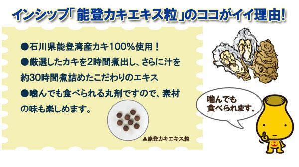 インシップ『能登カキエキス粒』のココがイイ理由!