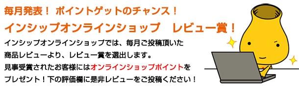 毎月発表!ポイントゲットのチャンス!インシップオンラインショップ レビュー賞!