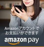 AmazonPayがご利用いただけます