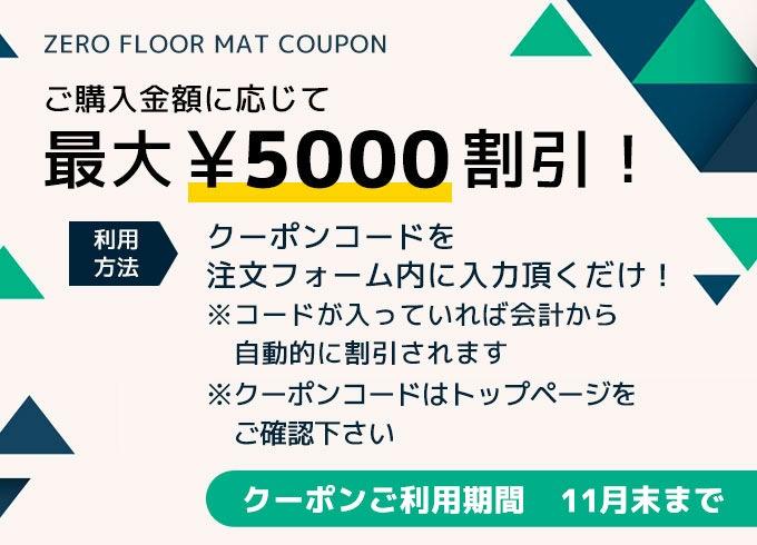 ご購入金額に応じて最大5000円割引のクーポンが使えます!