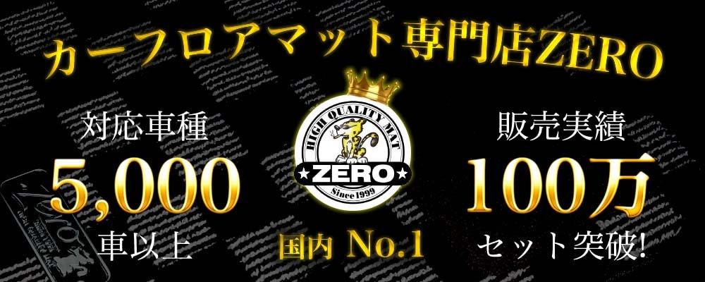 ZEROフロアマットは創業25年の老舗フロアマットメーカーです