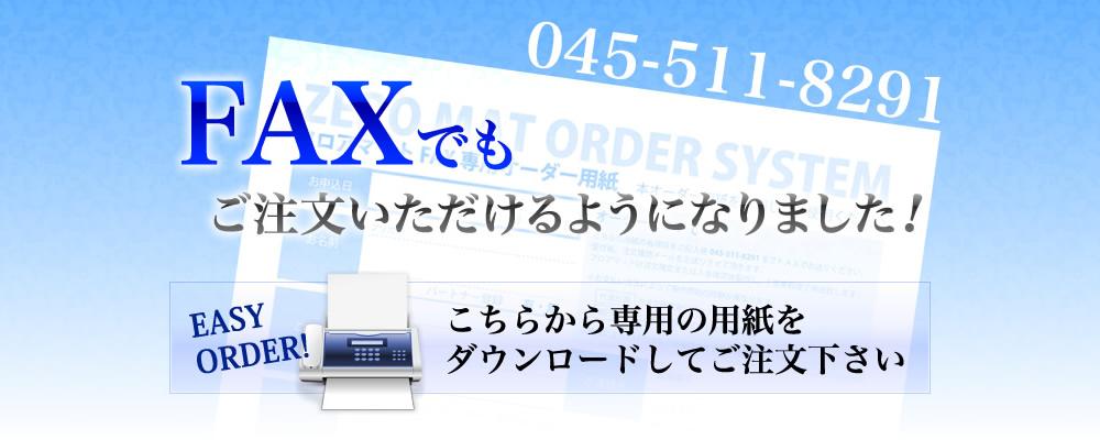 簡単便利なFAX注文が利用可能になりました